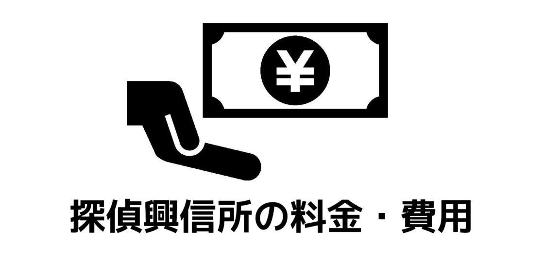探偵 興信所 料金 費用